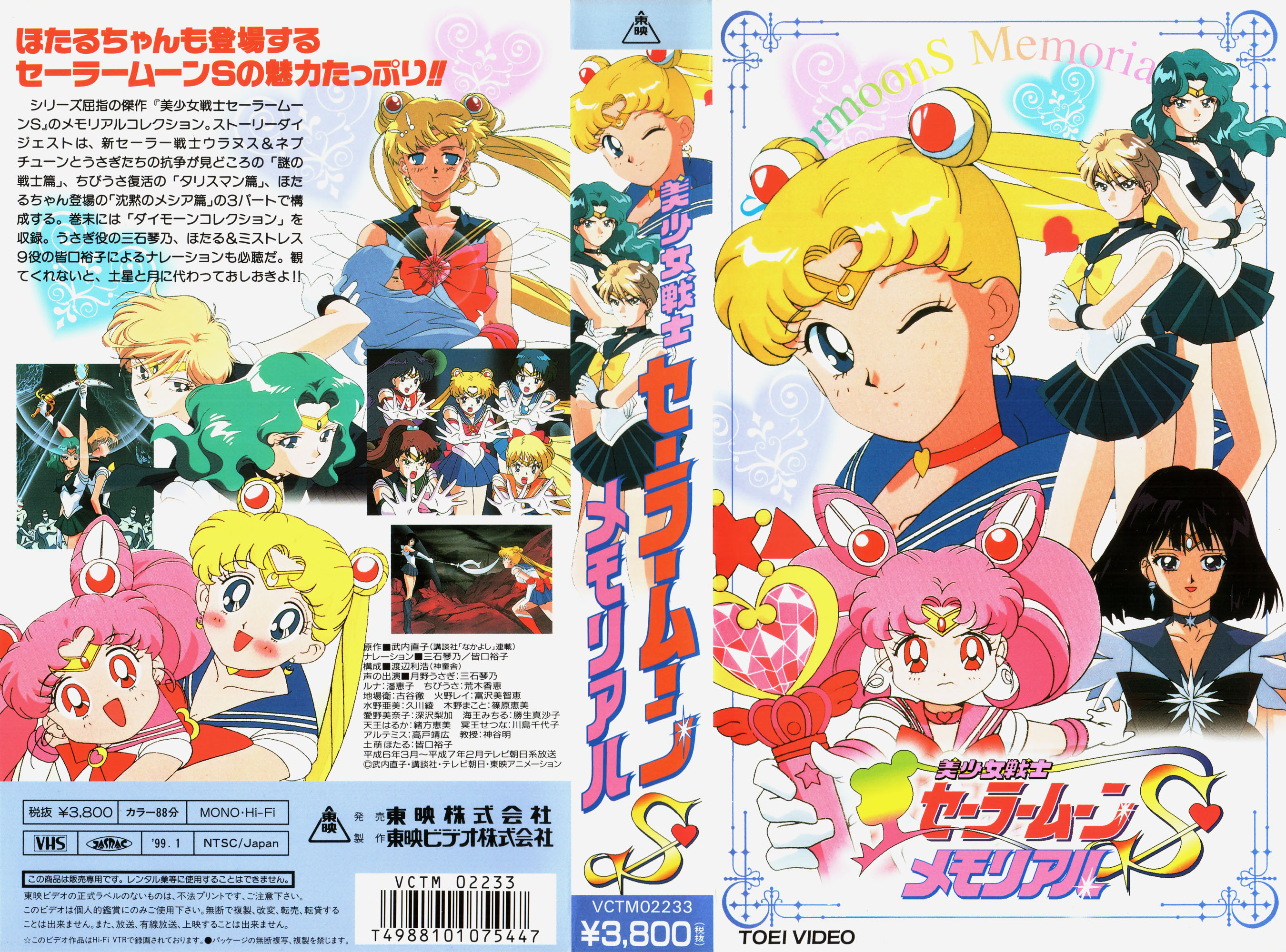 Sailor moon memorial trading collection 5th Anniversary n 23